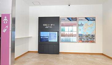 観光案内情報スペース